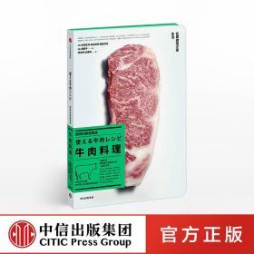 全新正版厨神的家庭餐桌 牛肉料理 吉冈英寻