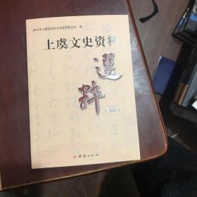 上虞文史资料选粹(四)