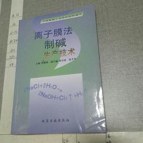 离子膜法制碱生产技术