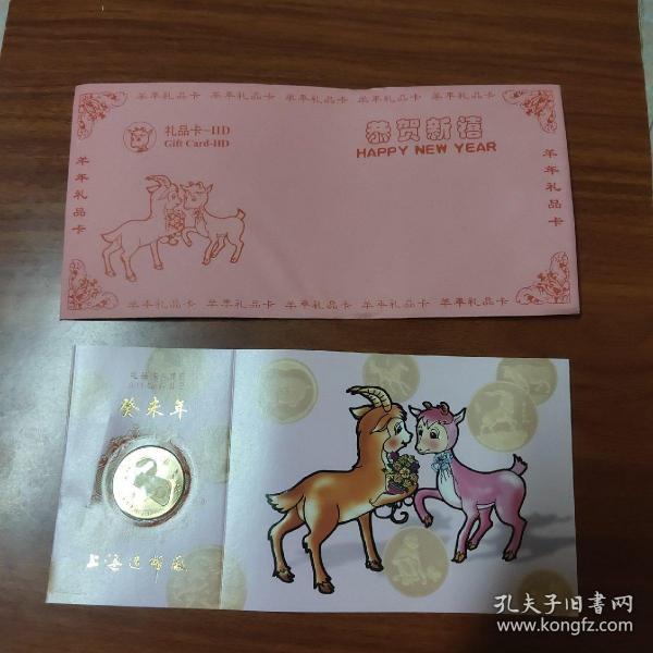 癸未年( 2003年)礼品卡