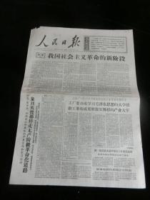 人民日报1966年7月17日