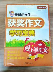方洲新概念:最新小学生获奖作文学习宝典