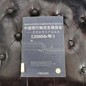 中国现代物流发展报告竞争合作与产业成长2006 国家发展和改革委员会经济运行局等