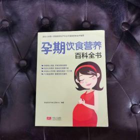 孕期饮食营养百科全书 陈宝英孕产育儿研究中心