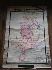 1952年手绘《中南区城市和交通图》,79厘米✘55厘米,非印刷品,品见描述包快递发货。