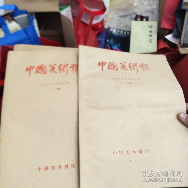 中国美术报  全年合订本  1-26  27-52期  18-2架