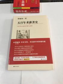 五百年来谁著史:1500年以来的中国与世界