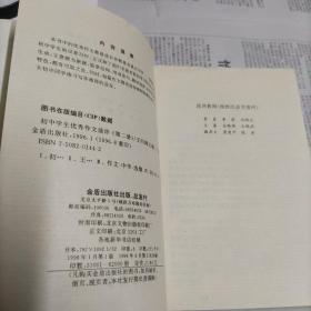初中学生优秀作文选评.第二册