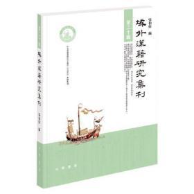 域外汉籍研究集刊 第二十辑(平装·繁体横排)
