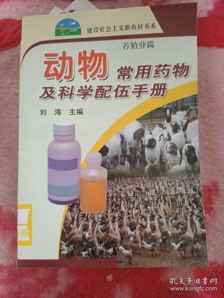 动物常用药物及科学配伍手册(养殖业篇)