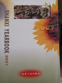 山西年鉴2001