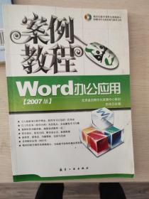 Word办公应用(2007版)案例教程