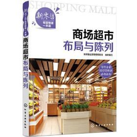 新零售经营管理一本通--商场超市布局与陈列