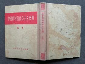 中国农村的社会主义高潮(选本) 精装本 1956年1版1印