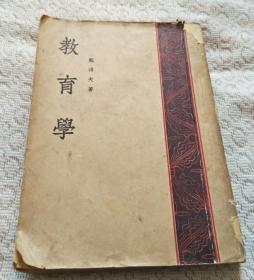 教育学(全一册)1953年