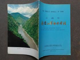 云南省澜沧江梯级水电站  英汉图文版