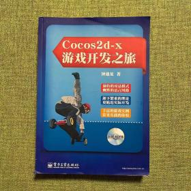Cocos2d-x游戏开发之旅
