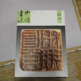 中国书法2017年2