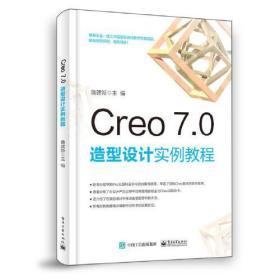 官方正版 Creo 7.0 造型设计实例教程 詹建新 基本特征设计Pro/ENGINEE