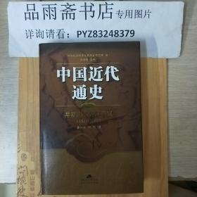 中國近代通史(精裝第三卷)..早期現代化的嘗試.