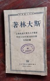 在第十八次党代表大会关于联共布中央工作的总结报告 50年版 包邮挂刷
