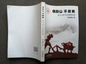 横断山 不横断 : 追寻云南千年农耕的足迹