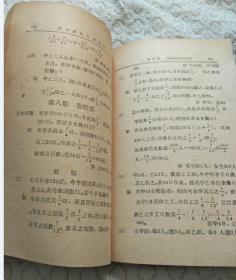 满洲帝国学校适用 实用算术八百题解