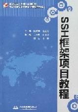 二手SSH框架项目教程陈俟伶张红实水利水电出版社9787517004936
