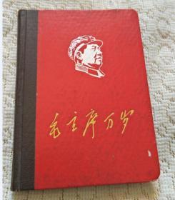 毛主席万岁 笔记本