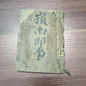 诸名家戏墨-岭南即事杂撰-广州十八甫石经堂书局