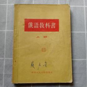 俄语教科书 上册(1956年版)