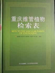 重庆维管植物检索表
