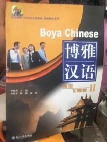 北大版新一代对外汉语教材·基础教程系列·博雅汉语:高级飞翔篇2 无光盘