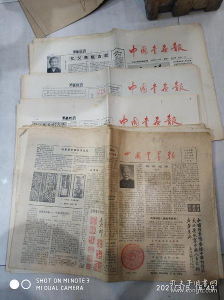 中国书画报 1986年 单张8-18期 缺第10期