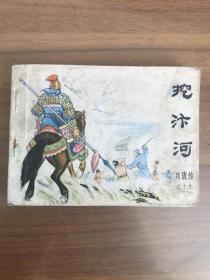 连环画 兴唐传之十九:挖汴河