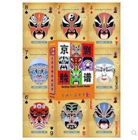 【全新扑克牌】《中国京剧脸谱》大全收藏珍藏扑克,全套54张大全,厚纸全彩色正品【带硬盒】