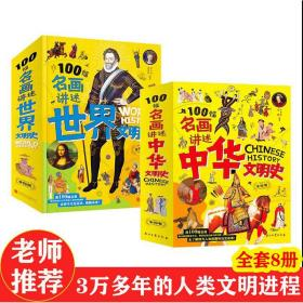 200幅名画讲述中外文明史全8册中国史世界史初中生课外历史故事书