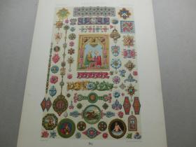 【百元包邮】《文艺复兴时期:宝石、动物、神话人物、纹饰图案等》文艺复兴时期-15世纪和16世纪,彩釉珠宝装饰(RENAISSANCE)1885年 石版画 石印版画 大幅 纸张尺寸41.3×28.8厘米  (货号S000264)