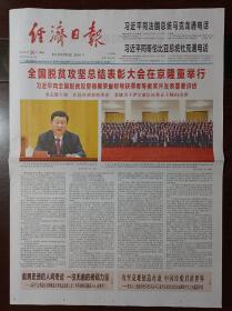 """经济日报2021年2月26日对开20大版""""全国脱贫攻坚总结表彰大会在京隆重举行"""""""
