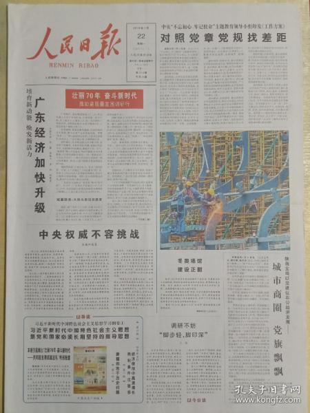 人民日报2019年7月22日,20版