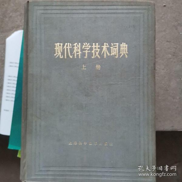 现代科学技术词典