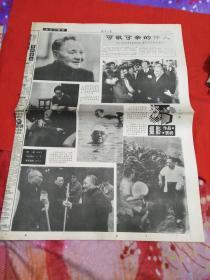 北京日报1992年10月21日(两大张)
