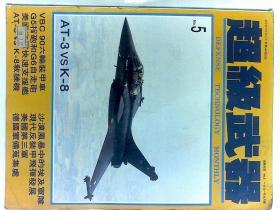 超级武器 5 现代反装甲飞弹发展.沙漠风暴中的埃及军队(1991年9月号)