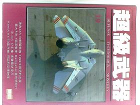 超级武器 NO:19、 1992年12月号