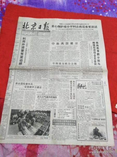 北京日报1992年8月25日