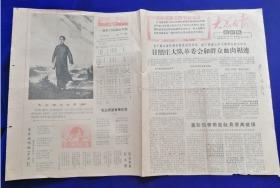 原版老报纸大众日报农村版毛主席去安源等包老怀旧1968.7.6