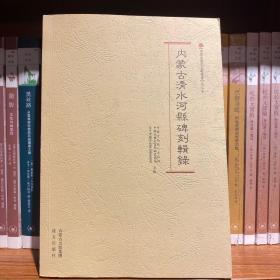 内蒙古历史文献丛书之二十—内蒙古清水河县碑刻辑录