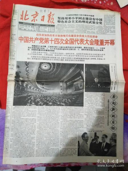 北京日报1992年10月13日