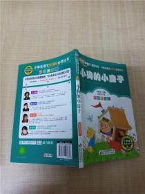 小学生语文新课标必读丛书 小狗的小房子 彩图注音版