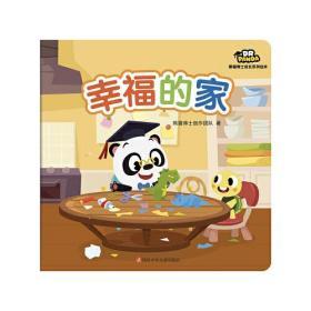 熊猫博士成长系列绘本:幸福的家